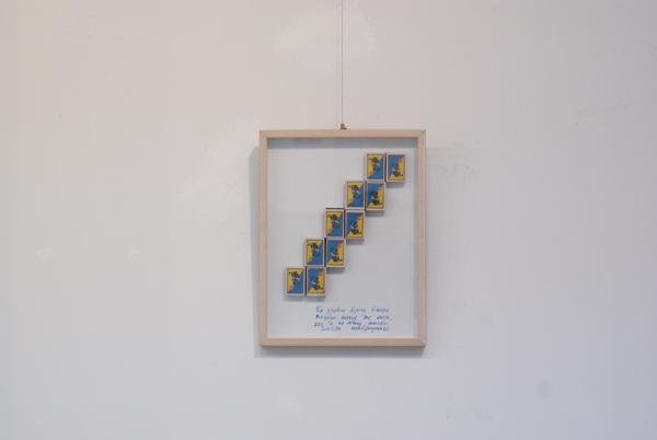 BRATKOV SYMPOSIUM OF CONTEMPORARY ART BIRUCHIY SISI ARTZEBS
