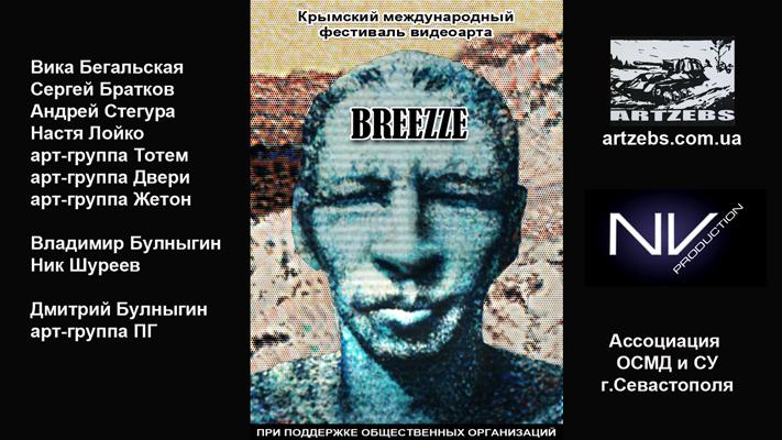 Крымский международный фестиваль видео искусства Бризз 2011 Севастополь